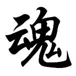 spirit Kanji